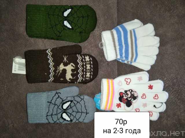 Продам: Детские варежки и перчатки в ассортимент