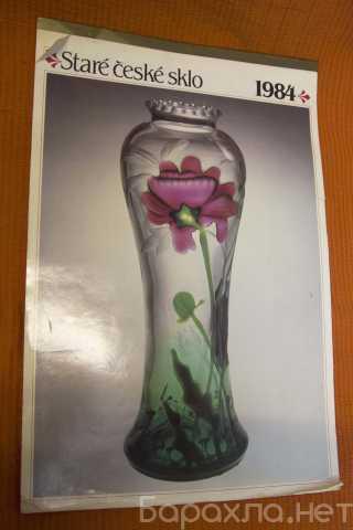 Продам: Календарь 1984 чешского стекла