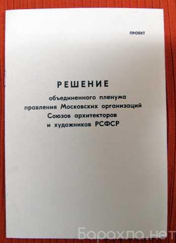 Продам: Решение пленума Союза архитекторов и худ