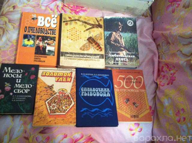 Продам: Книги о медосборе, все о меде и др