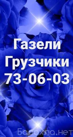 Предложение: Квартирный переезд в Казань, Самару