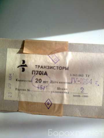 Продам: Транзисторы П701А ромбик новые П701