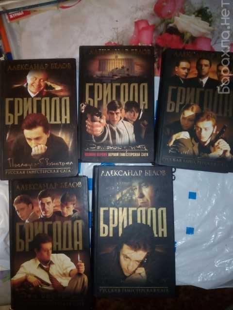 "Продам: роман ""Бригада"" 5 книг"