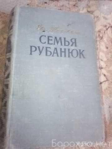 Продам: Семья Рубанюк
