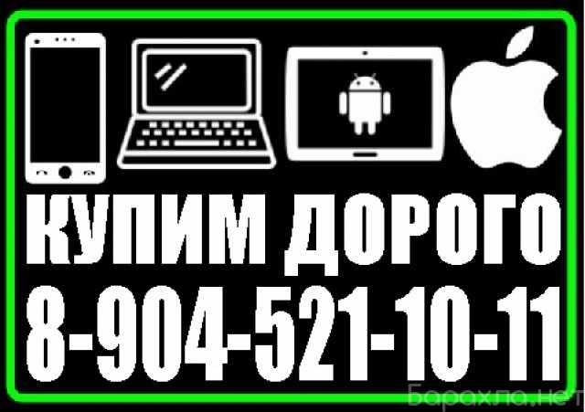 Куплю: СКУПКА телефонов в Курске 8-904-521-1011