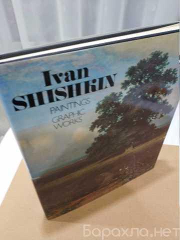 Приму в дар: Шишкин Великолепный Альбом художника