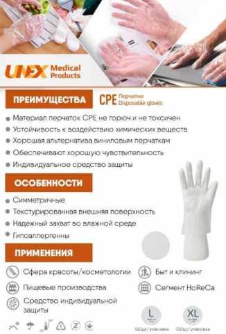 Продам: Одноразовые перчатки высшего качества