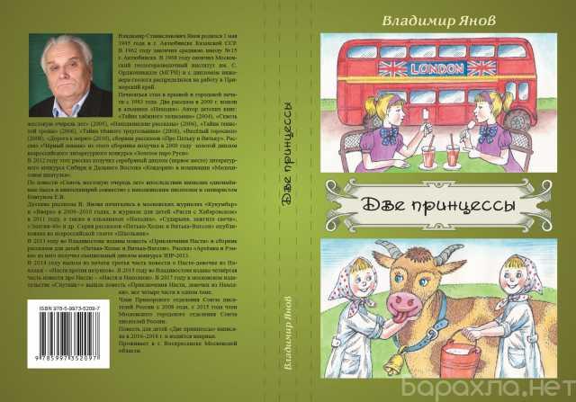 Продам: Детская книга новая от автора