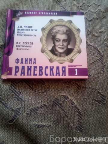 Продам: Диск Фаина Раневская