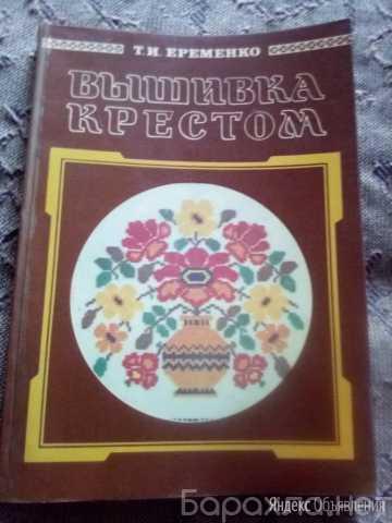Продам: Книга вышивка крестом