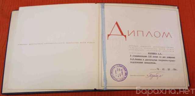 Продам: Диплом 1970 за творческие успехи