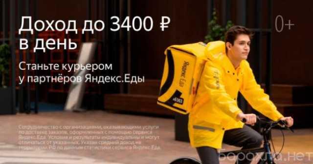 Требуется: Курьер к партнёру сервиса Яндекс Еда