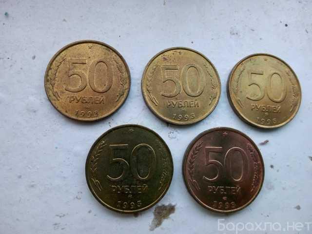 Продам: Монеты 50 рублей 1993 года