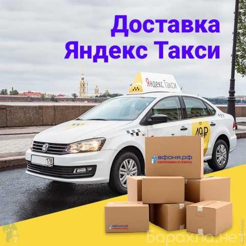 Вакансия: Яндекс.такси хороший вариант подработки
