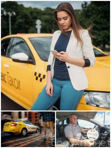 Вакансия: Работа водителем в такси
