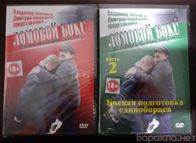 Продам: DVD диски новые Боевая подготовка единоб