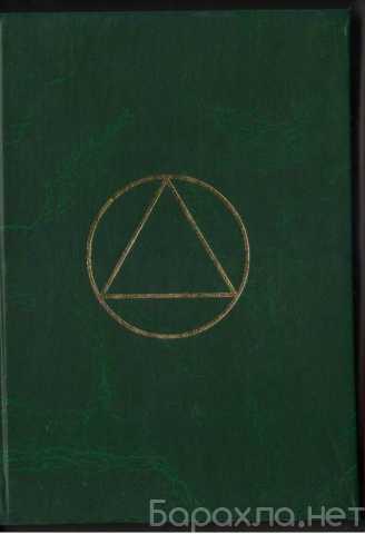 Продам: Книги, сообщества Анонимные Алк