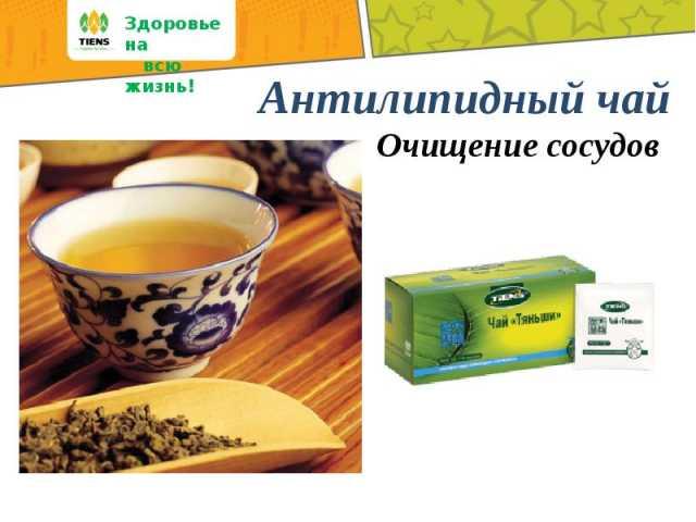 Продам: Антилипидный чай!Золотая медаль от ВОЗ