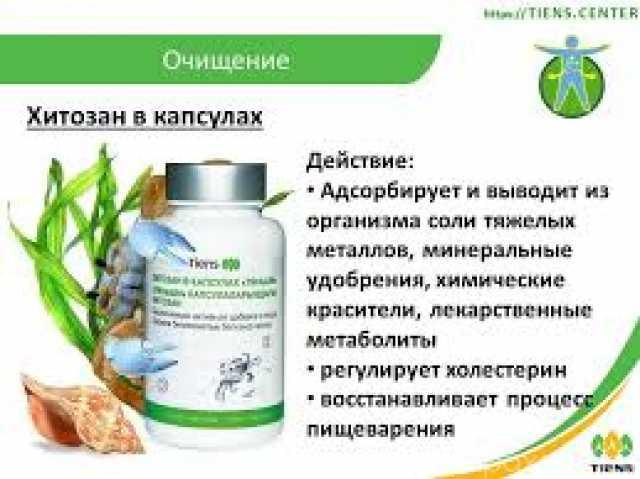 Продам: Хитозан-очищение и похудение