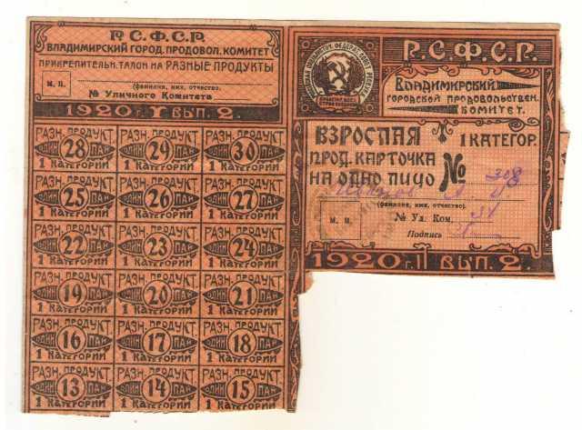 Продам: Продовольственная карточка 1920г