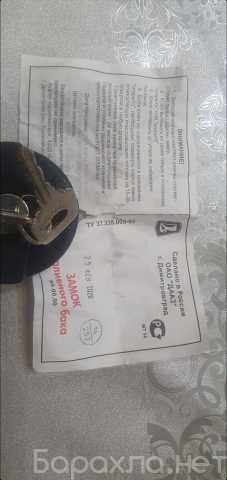 Продам: Замок топливного бака бензобака на ключе