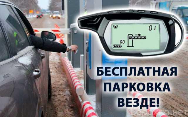 Продам: Пульт сканер для ворот и шлагбаумов Unig