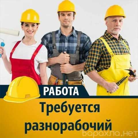 Вакансия: Подсобный рабочий