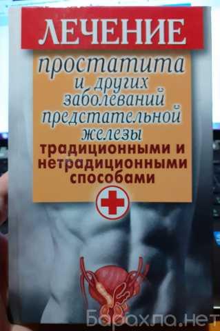 Продам: Лечение простатита и других заболеваний