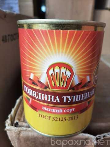 Продам: Говядину тушёную и другие консервы