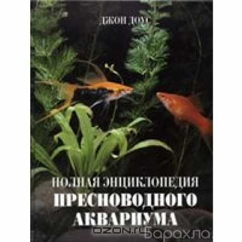 Продам: Полная энциклопедия пресноводного аквари