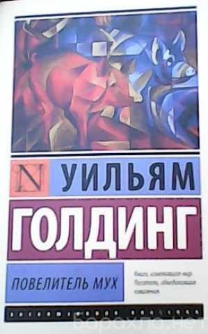 """Продам: книга """"Повелитель мух"""" Уильяма Голдинга"""