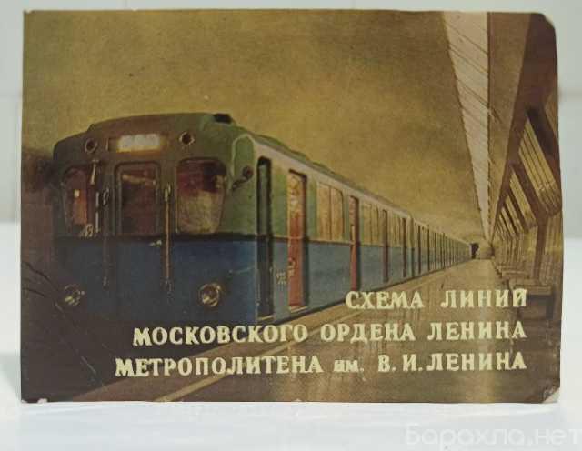 Продам: Схема Московского метрополитена 1978 год