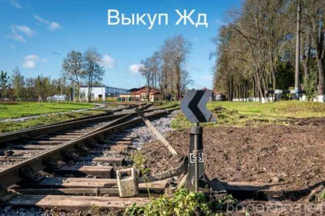 Куплю: Продать жд пути, жд запчасти, стрелочный перевод Новосибирск
