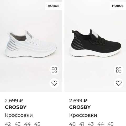 Предложение: Мужские кроссовки