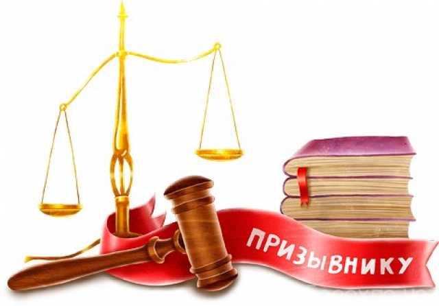Предложение: Правовая помощь, консультация Призывнику