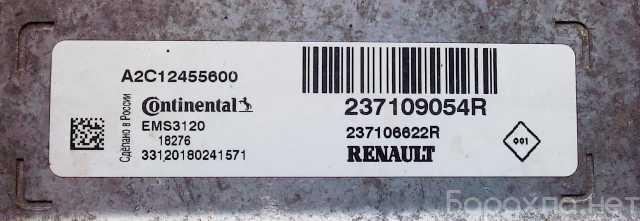 Продам: Мозги ЭБУ 237109054R ключи БЦМ в Уфе