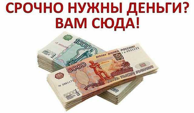 Предложение: До 3 млн. руб. ; до 8 лет; в течении дня