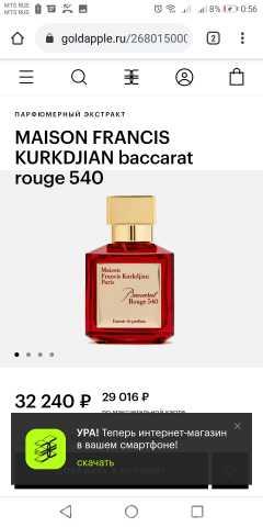 Продам: MAISON FRANCIS KURKDJIAN baccarat rouge