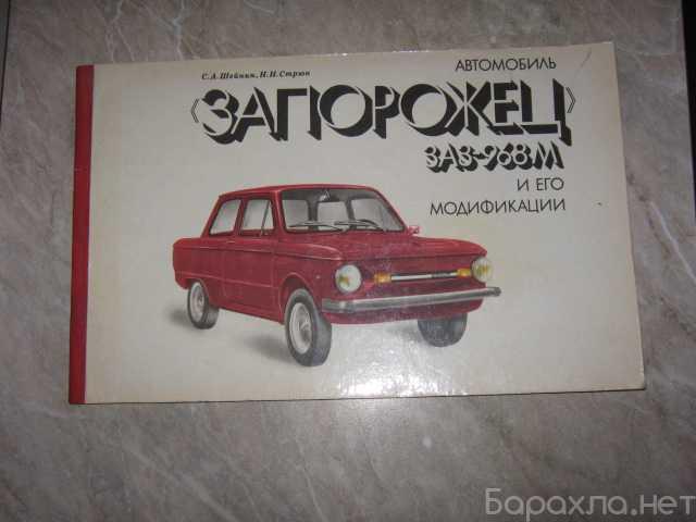 "Продам: ""Автомобиль ""Запорожец ЗАЗ 968-М"