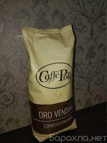 Продам: Кофе в зернах итальянский экспрессо