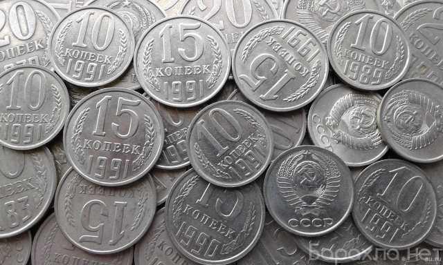 Куплю: Монеты и банкноты СССР и старой России