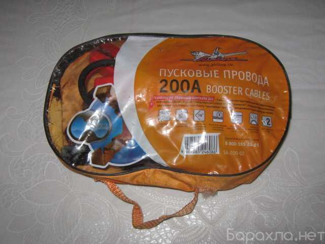 Продам: Пусковые провода AIRLINE 200A 2 м
