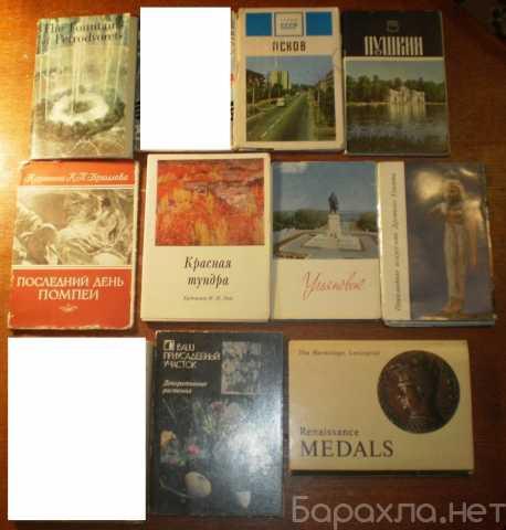 Продам: Наборы открыток СССР