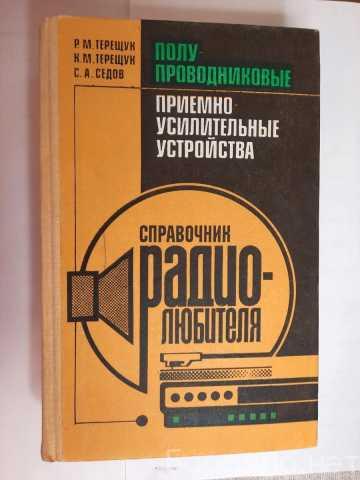 Продам: Справочник радиолюбителя. Терещук Р.М