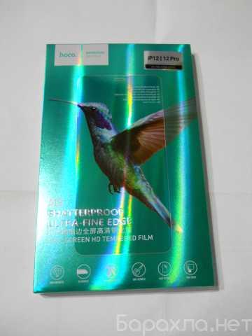 Продам: Стекло Hoco для iPhone 12/12 Pro