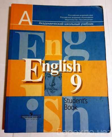 Продам: Учебник английского языка 9 кл. Кузовлёв