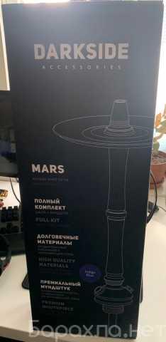 Продам: Кальян DARKSIDE MARS