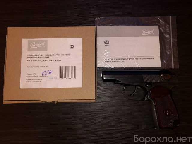 Продам: МР 79-9ТМ