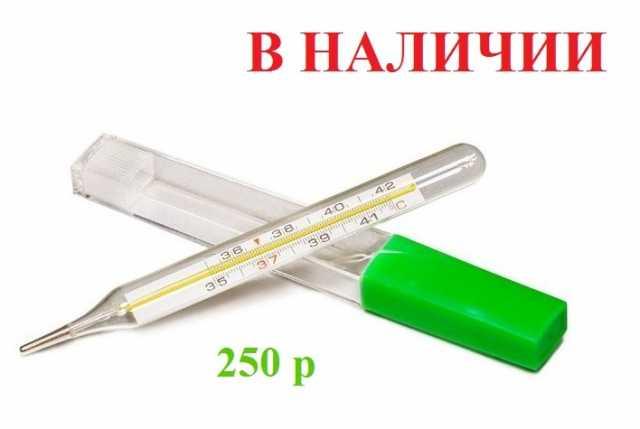 Продам: Термометр медицинский ртутный