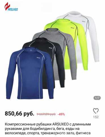 Продам: Новая спортивная компрессионная футболка